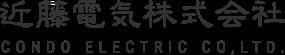 近藤電気 株式会社